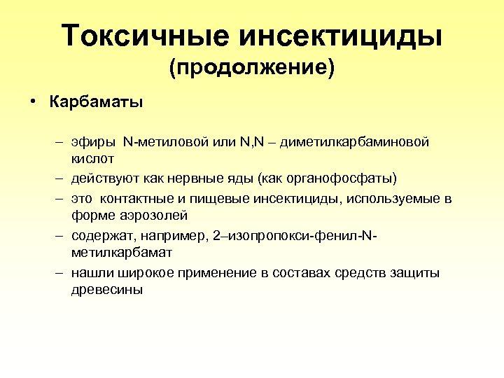 Tоксичные инсектициды (продолжение) • Карбаматы – эфиры N-метиловой или N, N – диметилкарбаминовой кислот
