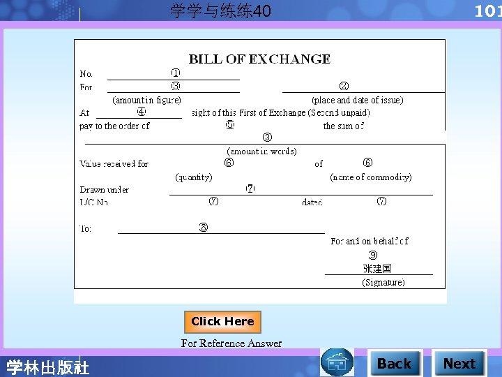 101 学学与练练40 Click Here For Reference Answer 学林出版社 Back Next