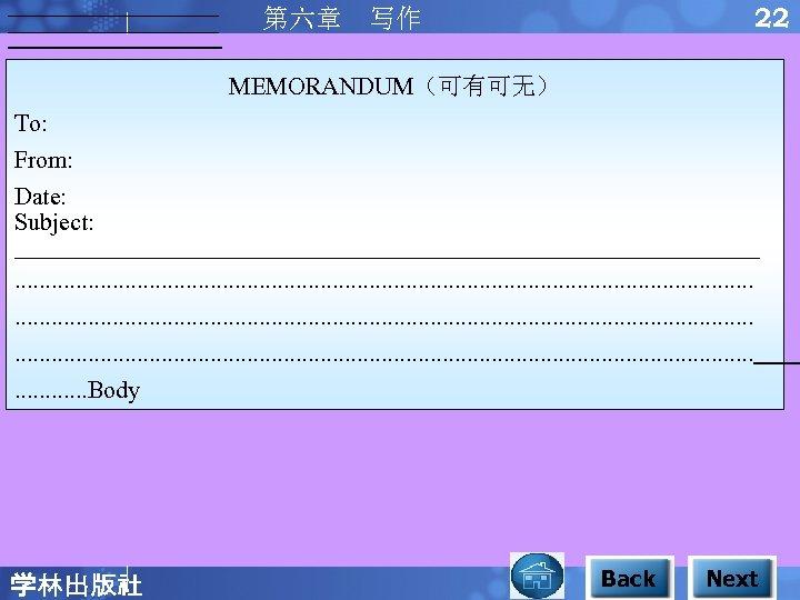 22 第六章 写作 MEMORANDUM(可有可无) To: From: Date: Subject: _______________________________ . . . .