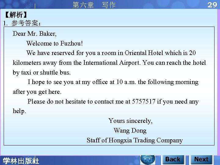 29 第六章 写作 【解析】 1. 参考答案: Dear Mr. Baker, Welcome to Fuzhou! We have