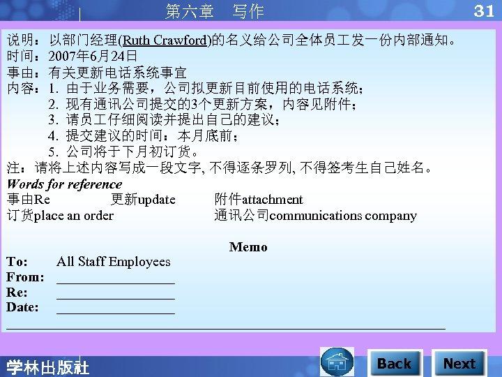 31 第六章 写作 说明:以部门经理(Ruth Crawford)的名义给公司全体员 发一份内部通知。 时间: 2007年 6月24日 事由:有关更新电话系统事宜 内容: 1. 由于业务需要,公司拟更新目前使用的电话系统; 2.