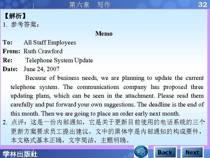 32 第六章 写作 【解析】 1. 参考答案: Memo To: All Staff Employees From: Ruth Crawford