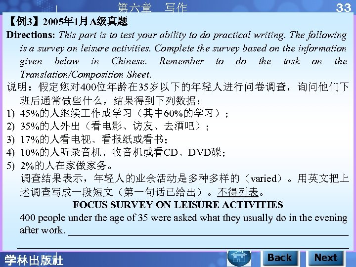 第六章 写作 33 【例3】 2005年 1月A级真题 Directions: This part is to test your ability