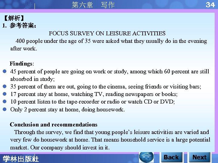 34 第六章 写作 【解析】 1. 参考答案: FOCUS SURVEY ON LEISURE ACTIVITIES 400 people under