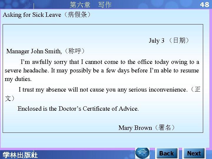 48 第六章 写作 Asking for Sick Leave(病假条) July 3 (日期) Manager John Smith, (称呼)