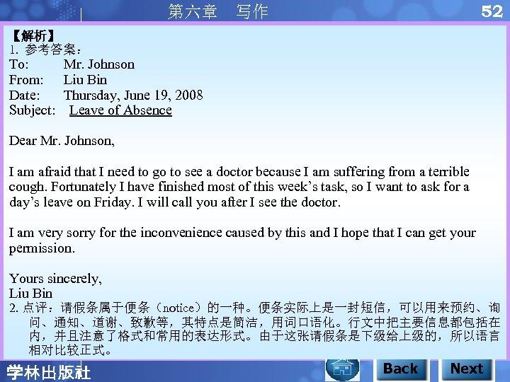 52 第六章 写作 【解析】 1. 参考答案: To: Mr. Johnson From: Liu Bin Date: Thursday,