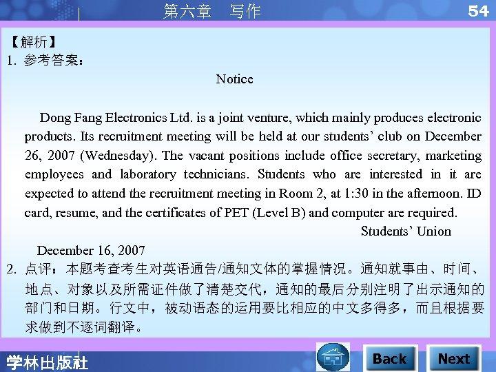 54 第六章 写作 【解析】 1. 参考答案: Notice Dong Fang Electronics Ltd. is a joint
