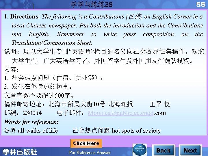 55 学学与练练38 1. Directions: The following is a Contributions (征稿) on English Corner in