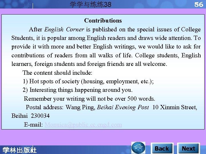 56 学学与练练38 Contributions After English Corner is published on the special issues of College