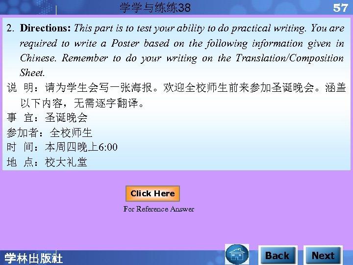 57 学学与练练38 2. Directions: This part is to test your ability to do practical