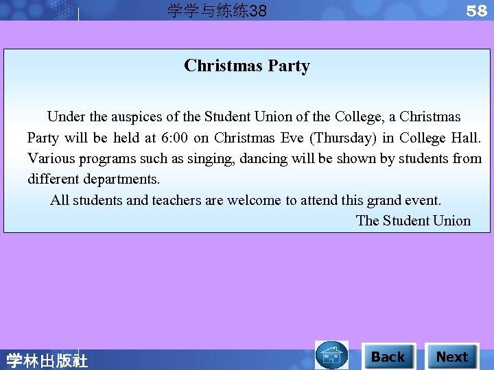 58 学学与练练38 Christmas Party Under the auspices of the Student Union of the College,