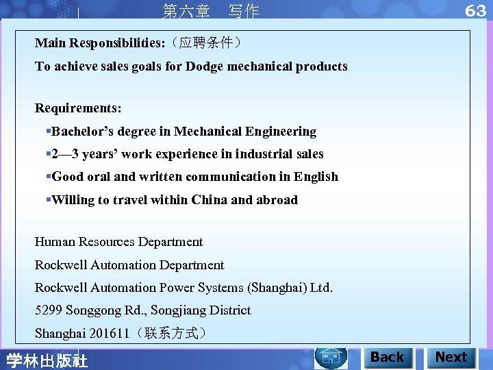 63 第六章 写作 Main Responsibilities: (应聘条件) To achieve sales goals for Dodge mechanical products