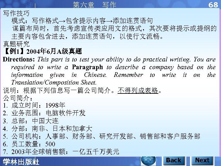 68 第六章 写作 写作技巧 模式:写作格式→包含提示内容→添加连贯语句 谋篇布局时,首先考虑宣传类应用文的格式,其次要将提示或提纲的 主要内容包含进去,添加连贯语句,以使行文流畅。 真题研究 【例1】 2004年 6月A级真题 Directions: This part