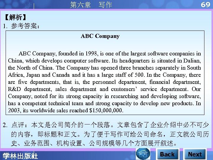 69 第六章 写作 【解析】 1. 参考答案: ABC Company, founded in 1998, is one of
