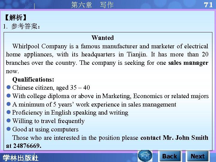 71 第六章 写作 【解析】 1. 参考答案: Wanted Whirlpool Company is a famous manufacturer and