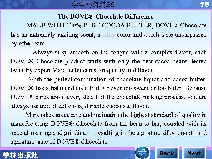 75 学学与练练39 The DOVE® Chocolate Difference MADE WITH 100% PURE COCOA BUTTER, DOVE® Chocolate