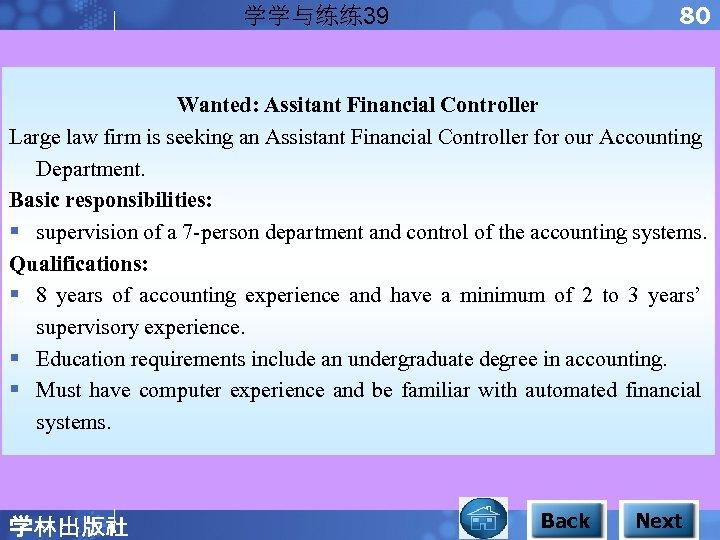 80 学学与练练39 Wanted: Assitant Financial Controller Large law firm is seeking an Assistant Financial