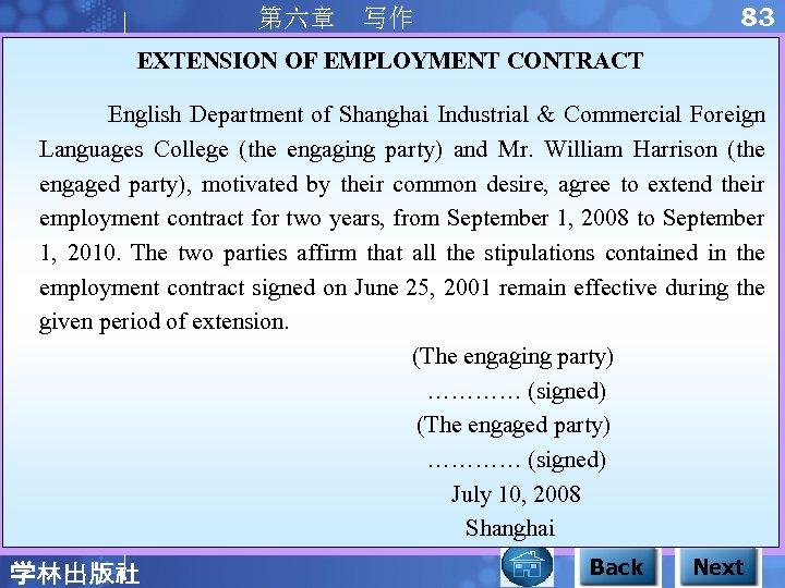 83 第六章 写作 EXTENSION OF EMPLOYMENT CONTRACT English Department of Shanghai Industrial & Commercial