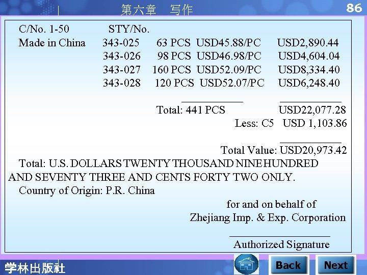 86 第六章 写作 C/No. 1 -50 STY/No. Made in China 343 -025 63 PCS