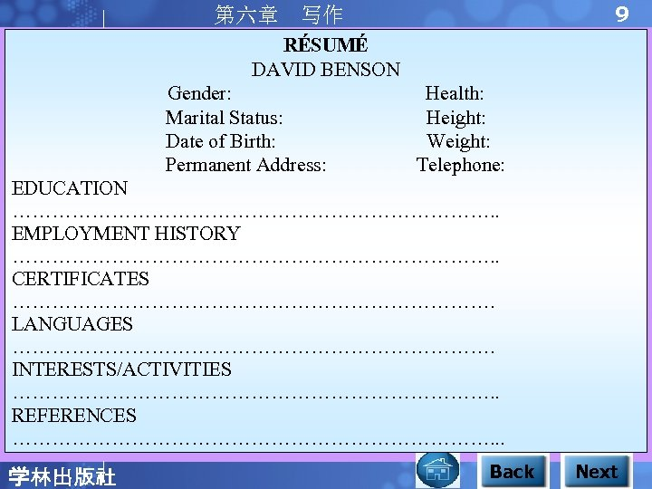 9 第六章 写作 RÉSUMÉ DAVID BENSON Gender: Health: Marital Status: Height: Date of Birth: