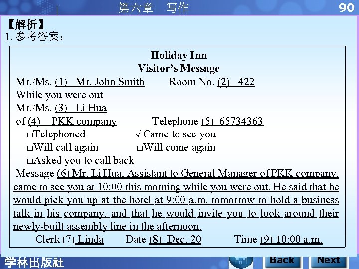 90 第六章 写作 【解析】 1. 参考答案: Holiday Inn Visitor's Message Mr. /Ms. (1) Mr.