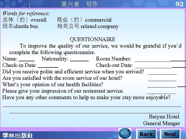92 第六章 写作 Words for reference: 总体(的)overall 商业(的)commercial 班车shuttle bus 相关公司 related company QUESTIONNAIRE