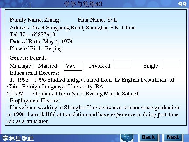 99 学学与练练40 Family Name: Zhang First Name: Yali Address: No. 4 Songjiang Road, Shanghai,