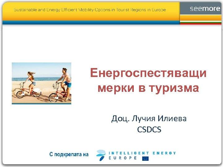 Енергоспестяващи мерки в туризма Доц. Лучия Илиева CSDCS