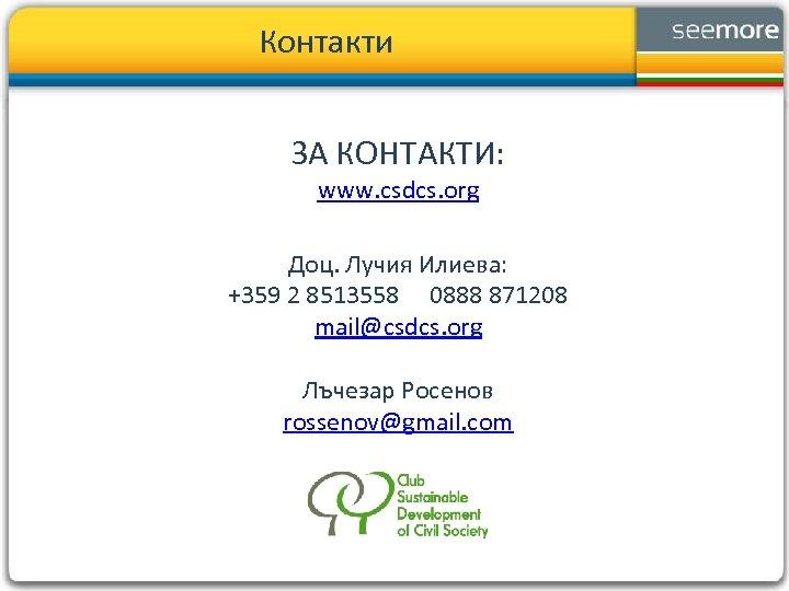 Контакти ЗА КОНТАКТИ: www. csdcs. org Доц. Лучия Илиева: +359 2 8513558 0888 871208