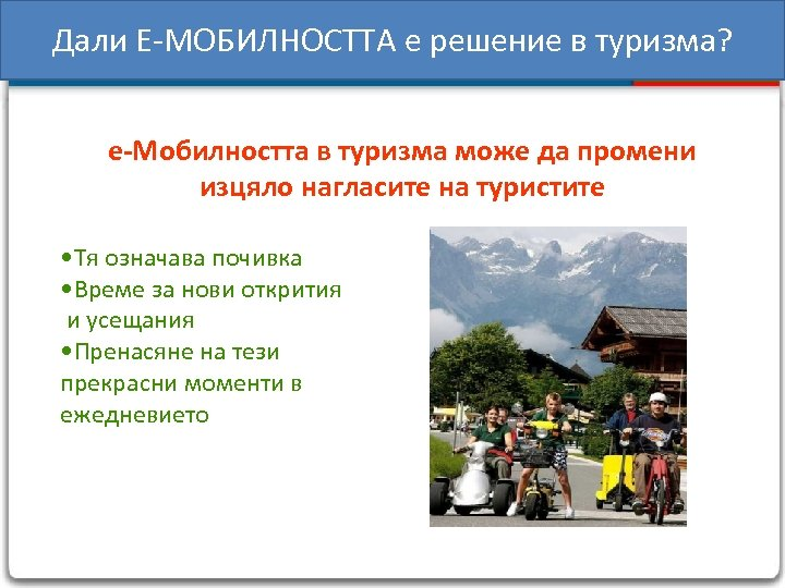 Дали E-MOБИЛНОСТТА е решение в туризма? e-Moбилността в туризма може да промени изцяло нагласите
