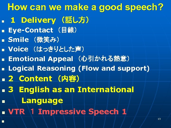 How can we make a good speech? n n n 1 Delivery (話し方) Eye-Contact (目線)  Smile (微笑み)