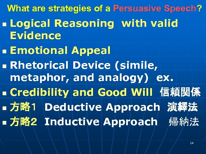 What are strategies of a Persuasive Speech? Logical Reasoning with valid Evidence    n Emotional