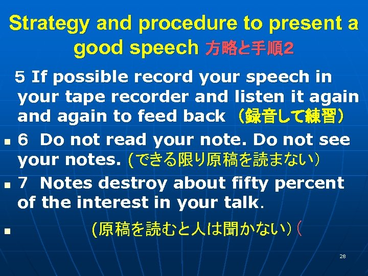 Strategy and procedure to present a good speech 方略と手順2  5 If possible record your