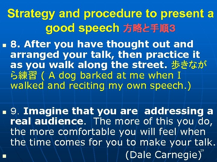 Strategy and procedure to present a good speech 方略と手順3 n n 8. After you