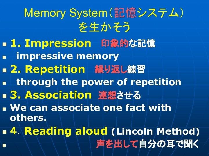 Memory System(記憶システム) を生かそう n n n n 1. Impression  印象的な記憶 impressive memory 2. Repetition