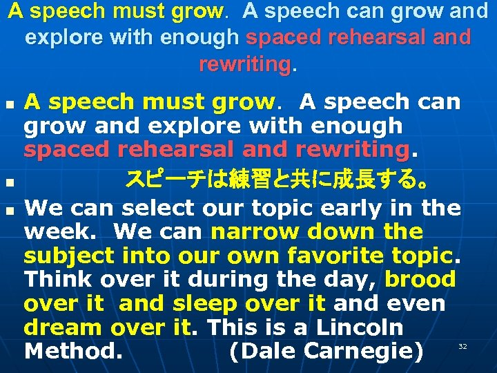 A speech must grow. A speech can grow and explore with enough spaced rehearsal