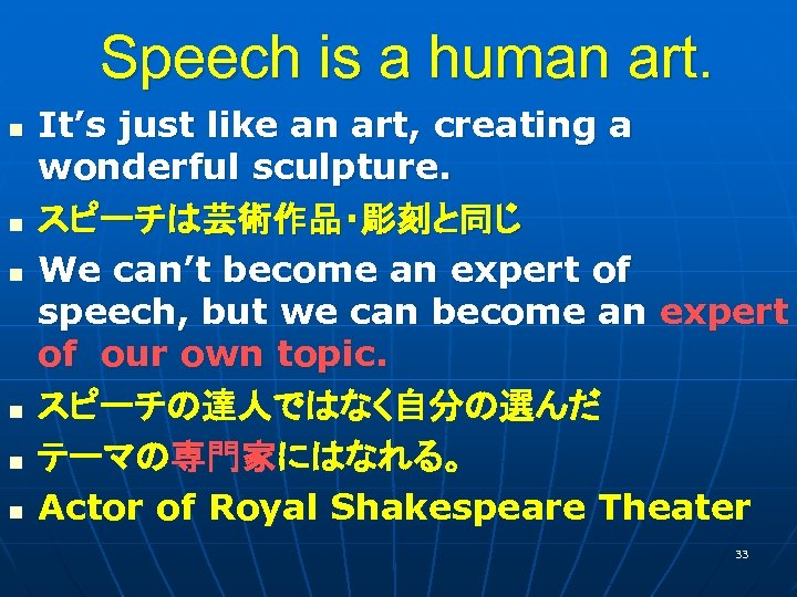 Speech is a human art. n n n It's just like an art, creating