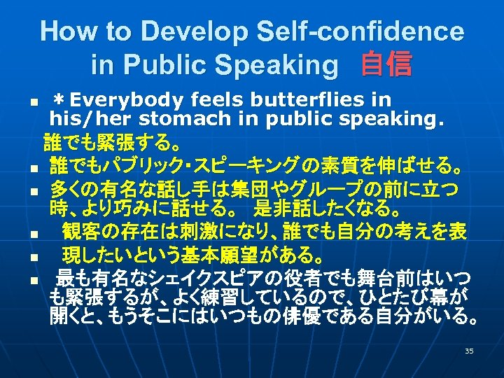 How to Develop Self-confidence in Public Speaking 自信 *Everybody feels butterflies in his/her stomach in