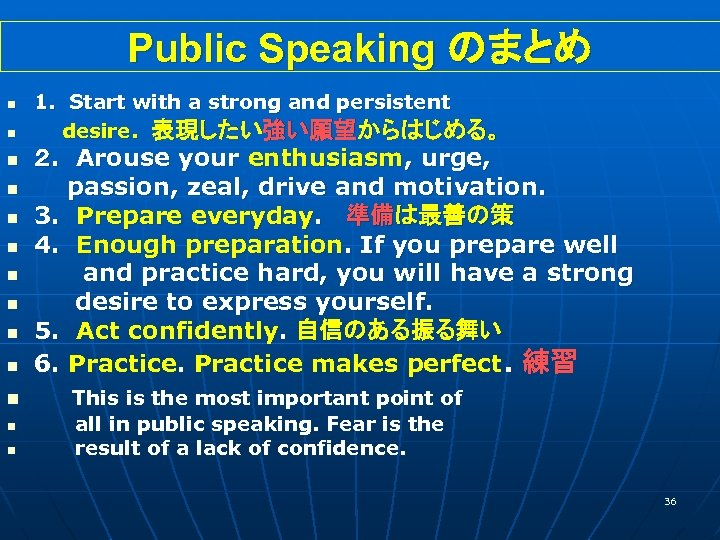 Public Speaking のまとめ n n n n 1. Start with a strong and persistent