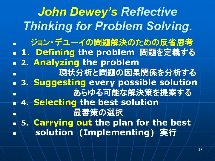 John Dewey's Reflective Thinking for Problem Solving. n n n n n   ジョン・デユーイの問題解決のための反省思考 1.