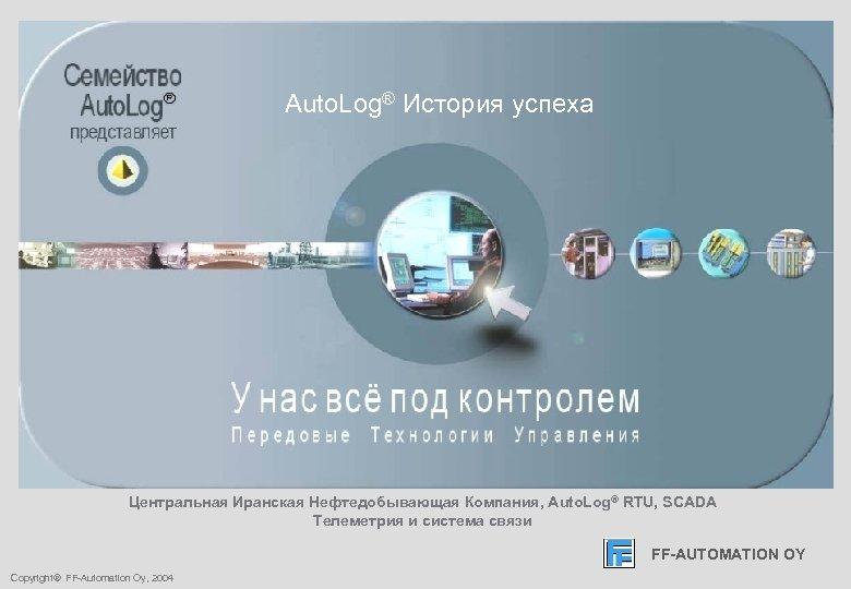 FF-AUTOMATION OY Auto. Log® История успеха Центральная Иранская Нефтедобывающая Компания, Auto. Log® RTU, SCADA