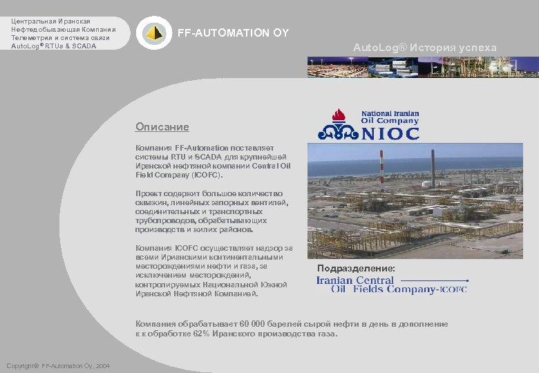 Центральная Иранская Нефтедобывающая Компания Телеметрия и система связи Auto. Log® RTUs & SCADA FF-AUTOMATION