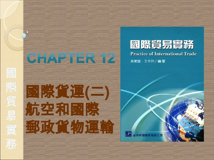 國 際 貿 易 實 務 國際貨運(二) 航空和國際 郵政貨物運輸