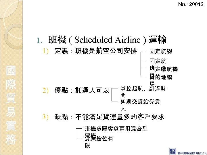 No. 120013 1. 班機 ( Scheduled Airline ) 運輸 1) 定義:班機是航空公司安排 國 際 貿