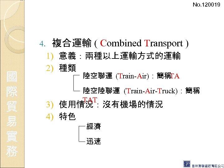 No. 120019 4. 國 際 貿 易 實 務 複合運輸 ( Combined Transport )