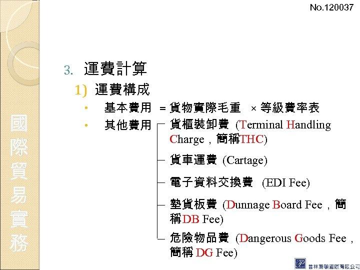 No. 120037 3. 運費計算 1) 運費構成 國 際 貿 易 實 務 基本費用 =