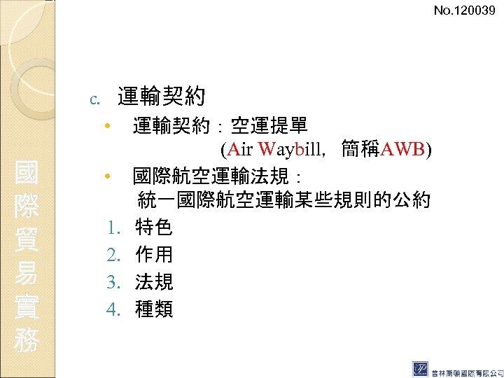 No. 120039 運輸契約 c. • 國 際 貿 易 實 務 • 1. 2.