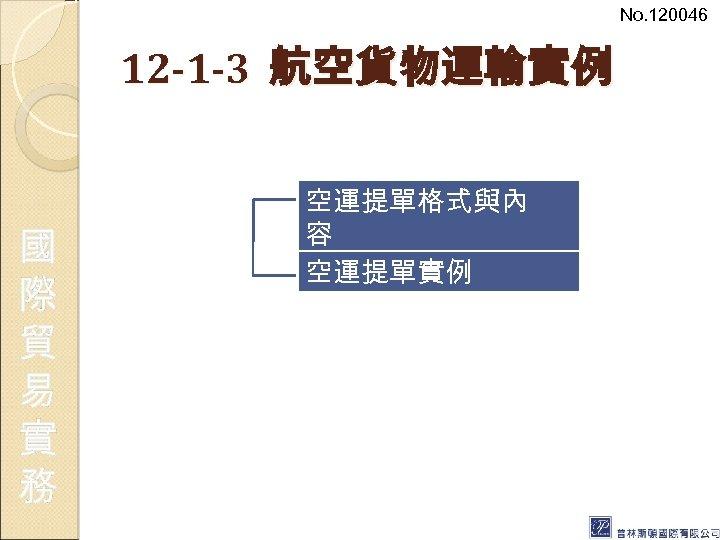 No. 120046 12 -1 -3 航空貨物運輸實例 國 際 貿 易 實 務 空運提單格式與內 容