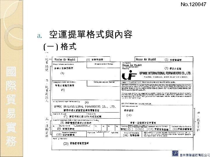 No. 120047 a. 空運提單格式與內容 (一 ) 格式 國 際 貿 易 實 務