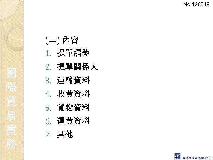 No. 120049 (二 ) 內容 1. 提單編號 國 際 貿 易 實 務 2.